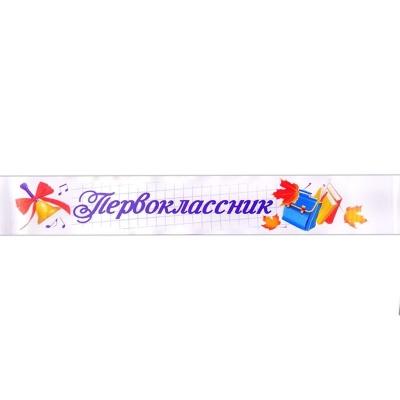Ленты Первоклассник Полноцвет, атлас /10 шт./