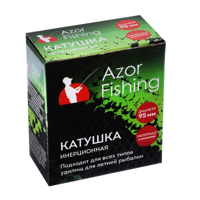 AZOR FISHING Катушка инерционная 901 алюминий (9,5)
