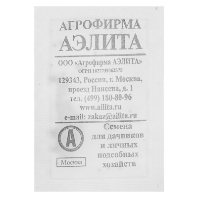 "Семена Базилик ""Зеленый"", б/п, 0,5 г"