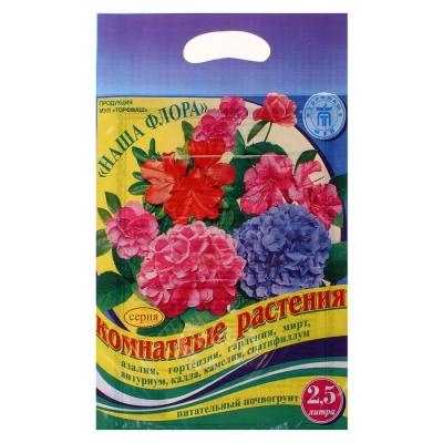 """Почвогрунт для комнатных растений 2,5 л (1,5 кг) """"Азалия"""""""