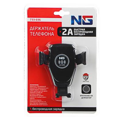 NG Держатель телефона на дефлектор с беспроводной зарядкой, 10W, 2А, пластик