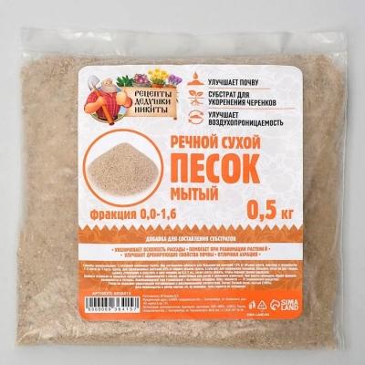 """Речной песок """"Рецепты дедушки Никиты"""", сухой, фр 0,0-1,6, 0,5 кг"""