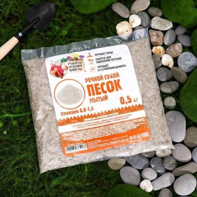 """Речной песок """"Рецепты дедушки Никиты"""", сухой, фр 0,8-1,6, 0,5 кг"""