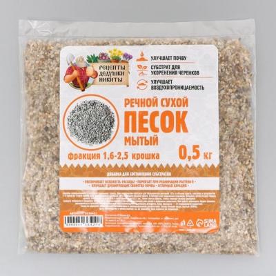 """Речной песок """"Рецепты дедушки Никиты"""", сухой, фр 1,6-2,5, крошка, 0,5 кг"""