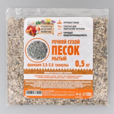 """Речной песок """"Рецепты дедушки Никиты"""", сухой, фр 2,5-5,0, гранулы, 0,5 кг"""