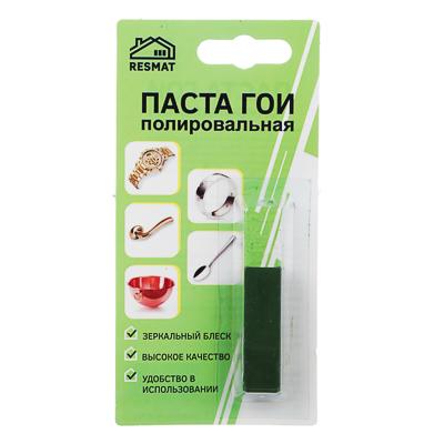 Паста ГОИ полировальная, 8 гр