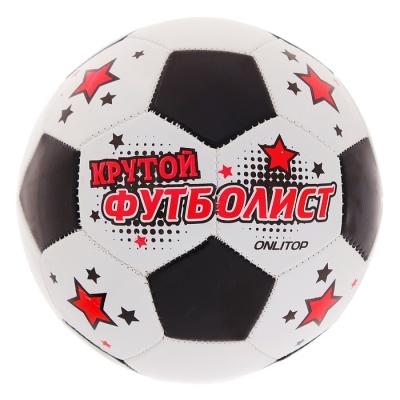 Мяч футбольный «Крутой футболист», размер 5, 32 панели, PVC, 2 подслоя, машинная сшивка, 260 г