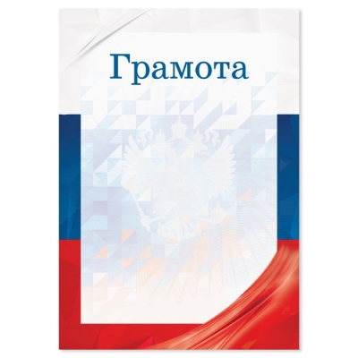 Грамота с символикой РФ, флаг, 21х14,8 см