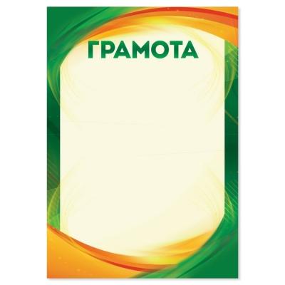 Грамота цветная, зелено-желтая, 21х14,8 см