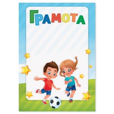"Грамота спортивная детская ""Футбол"", 21х14,8 см"