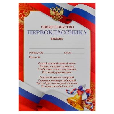 Свидетельство первоклассника, герб, 14,8х21 см