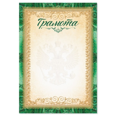 Грамота с символикой РФ, зеленая, 21х14,8 см