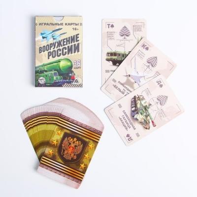 Игральные карты «Вооружение России», 36 карт