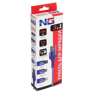 NG Кабель для зарядки телефона 3 в 1, штекер iP/microUSB/Type-C, 2м, 1.5А, пластик