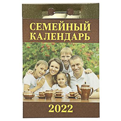 """Календарь настенный отрывной, """"Семейный"""", бумага, 7,7х11,4см, 2022"""