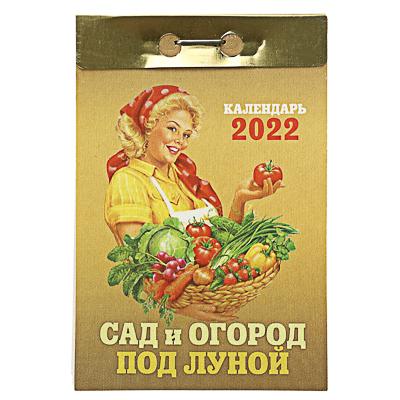 """Календарь настенный отрывной, """"Сад и Огород под луной"""", бумага, 7,7х11,4см, 2022"""