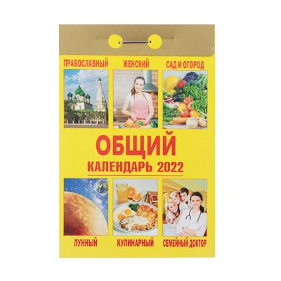"""Календарь настенный отрывной, """"Общий"""", бумага, 7,7х11,4см, 2022"""