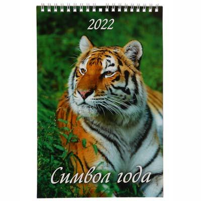 """Календарь настенный перекидной, """"Символ года. Вид 1"""", бумага, 17х25см, 2022"""