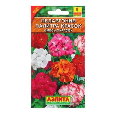 """Семена комнатных цветов Пеларгония """"Палитра красок"""", смесь окрасок, Мн, 10 шт"""