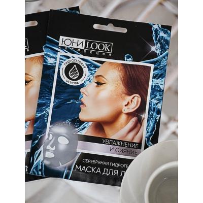 ЮниLook Маска для лица гидрогелевая прозрачная для увлажнения и сияния кожи, 28г