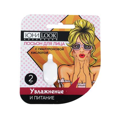 ЮниLook Лосьон для лица для увлажнения и питания с гиалуроновой кислотой, 2мл