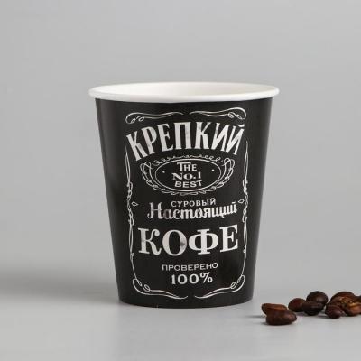 Стакан бумажный «Крепкий кофе», 250 мл