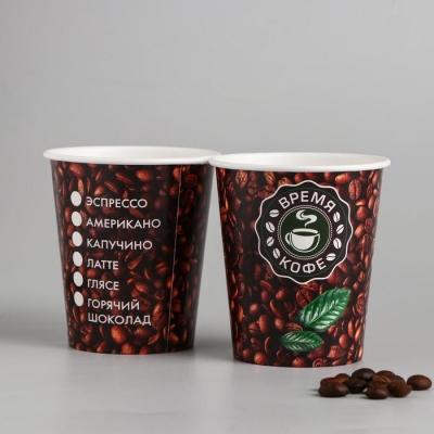 Стакан бумажный «Время кофе», 250 мл