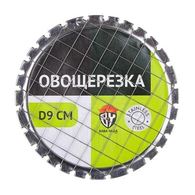 Овощерезка d9см, металл, BN4694