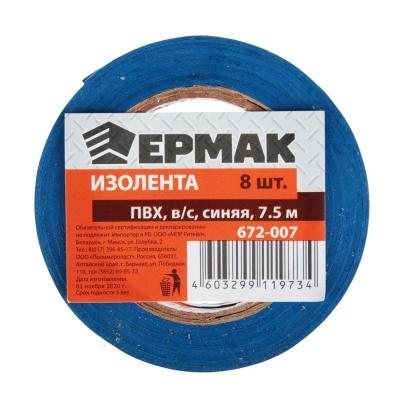 ЕРМАК Изолента ПВХ в/с синяя, шир. 15+-2мм, 7,5 м, толщ 0,2мм