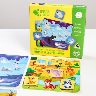 Развивающая игра «Найди и покажи. Мамы и детёныши»