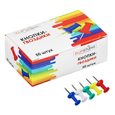 ClipStudio Кнопки-гвоздики цветные, 50шт в картонной коробке