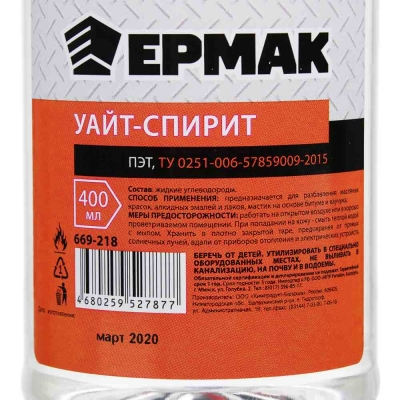 ЕРМАК Уайт-спирит 0,4л ПЭТ