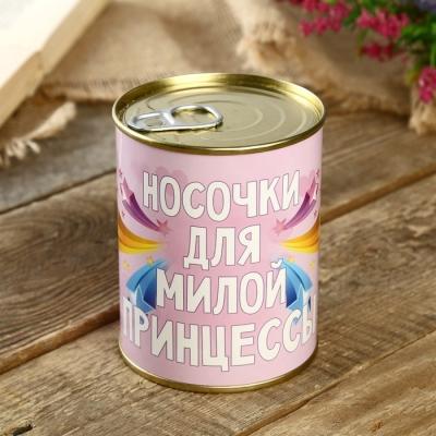 """Носки в банке """"Для милой принцессы"""" (женские, цвет микс)"""