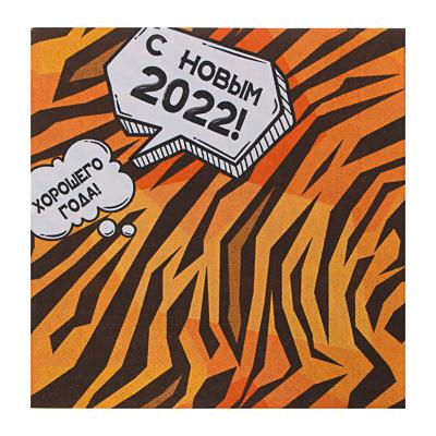 СНОУ БУМ Салфетки бумажные 12шт, праздничные, 33х33см, 2022, дизайн 3