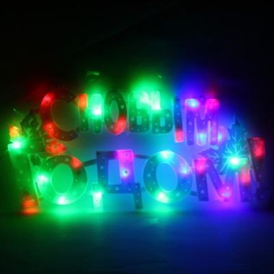 """Фигура светодиодная 41-20 см,""""С новым годом"""", мультицвет"""
