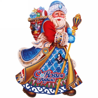 "Плакат ""Дед Мороз с подарками"" 34 см"