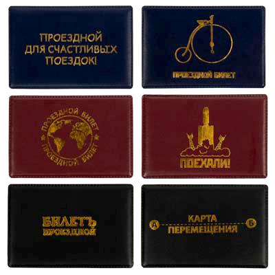 PAVO Обложка для проездного билета 10,5х7см, ПВХ, 6 дизайнов, ОД18-1