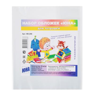 Набор обложек для тетрадей 10шт, ПВД 40мкм, 20,8х34,2см, арт.НВ-208