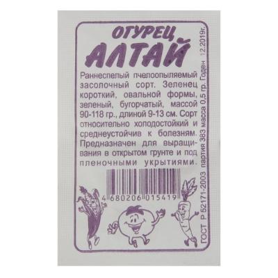 "Семена Огурец ""Алтай"", раннеспелый, пчелоопыляемый, бп, 0,5 г"