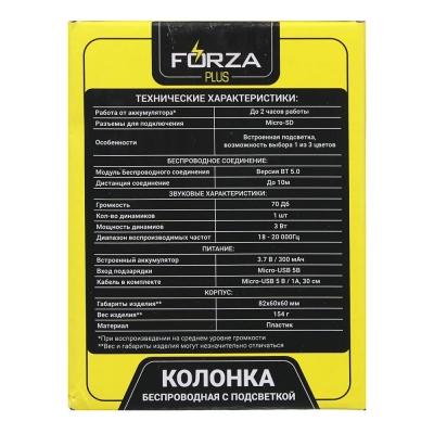FORZA Колонка беспроводная с подсветкой, 3Вт, BT5.0, аккум. 300мАч, 82x60мм, пластик, 3 цвета