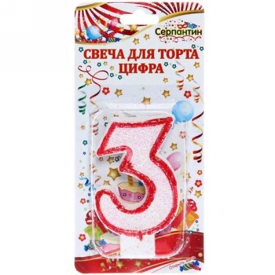 """Свеча для торта Цифра """"3"""" 6,7см"""