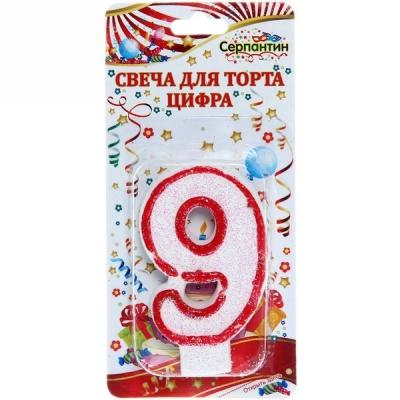 """Свеча для торта Цифра """"9"""" 6,7см"""