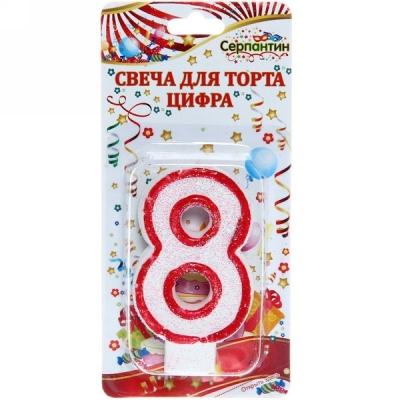 """Свеча для торта Цифра """"8"""" 6,7см"""