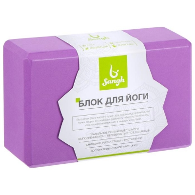 Блок для йоги 23 х 15 х 8 см, вес 180 гр, цвет фиолетовый