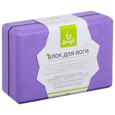 Блок для йоги 23 х 15 х 8 см, вес 120 гр, цвет фиолетовый