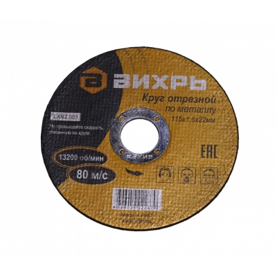 Круг отрезной по металлу ВИХРЬ 115х1,6х22 мм