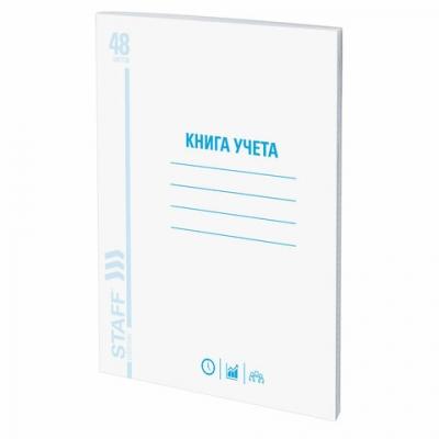 Книга учета 48 л., А4 200х290 мм STAFF, клетка, обложка из мелованного картона, блок офсет, 130055