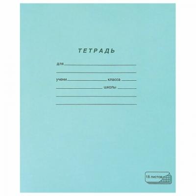 """Тетрадь ЗЕЛЁНАЯ обложка 18л. """"ПЗБМ"""", офсет, клетка с полями, 19896"""