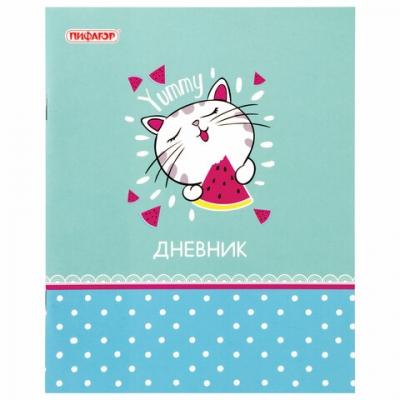 """Дневник 1-11 класс 40 л., на скобе, ПИФАГОР, обложка картон, с подсказом, """"Котик-сладкоежка"""", 105511"""