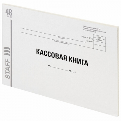 Кассовая книга, форма КО-4, 48 л., картон, типографский блок, А4 (203х285 мм), STAFF, 130231